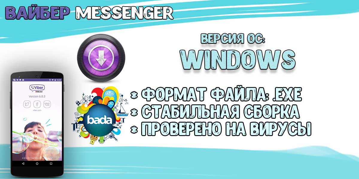 Вайбер для компьютеров Windows