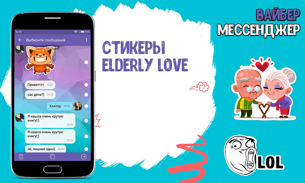 Стикеры Elderly Love