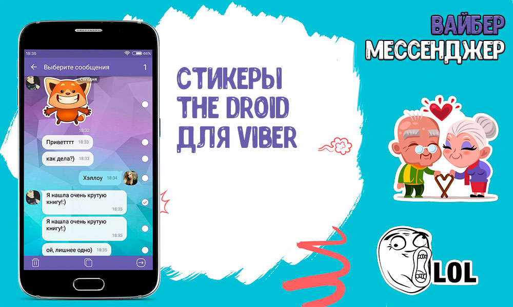 Стикеры The Droid