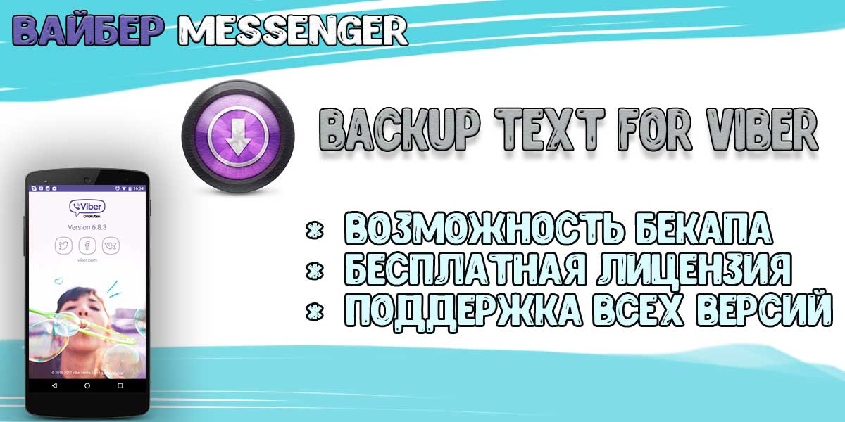 Backup Text for Viber