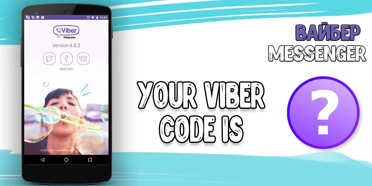 Your Viber Code Is