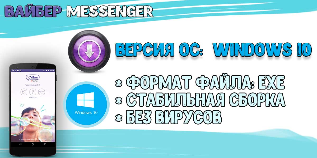 Скачать Viber бесплатно для Windows