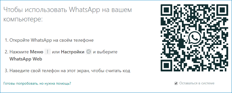 Веб версия Whatsapp